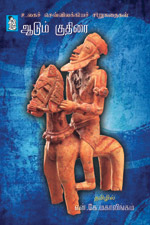 Aadhum-Kuthirai