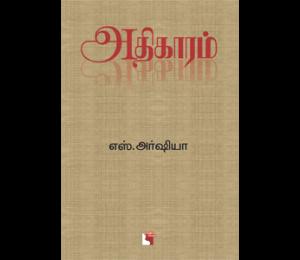 Adhikaaram-300x260