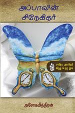 Appavin-Snegithar