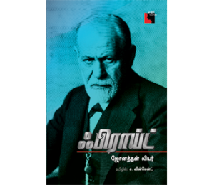 Freud-300x260