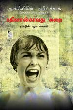 Hitchcock-stories