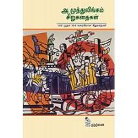 Muthulingam-sirukathai-200x200