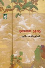 Nanbanin-Thanthai
