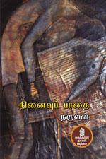 Ninaivu-pathai-2