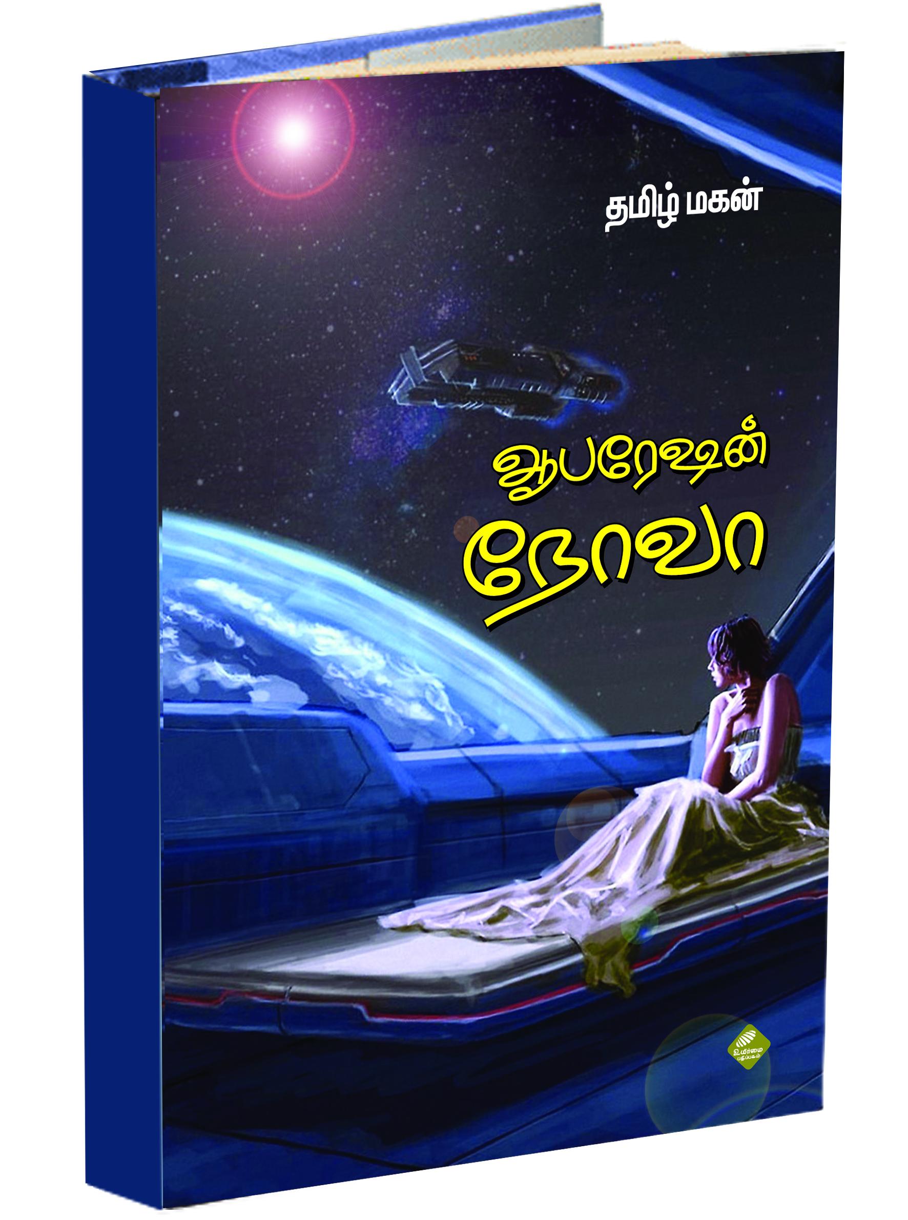Tamil 01 copy