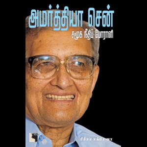 amarthiyasen1-300x300