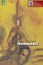 avathoodhar