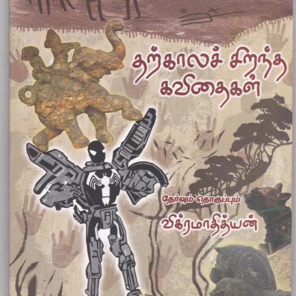 book no 3