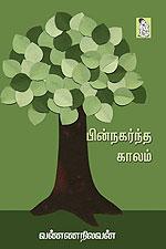 pin-nagarndha-kaalam