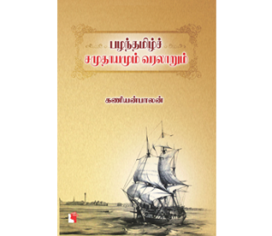 tamil-soceity-300x260