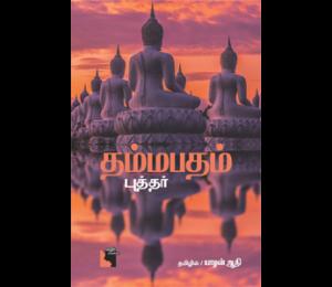 thammapatham-300x260