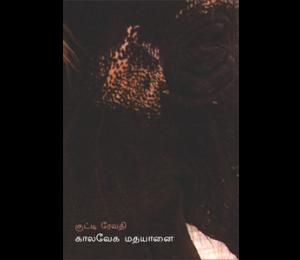 Kala-vega-Matha-Yaanai-300x260