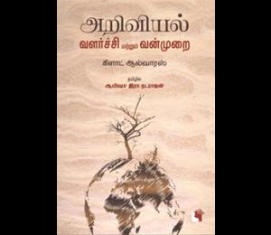 Naveena-ariviyal-300x260