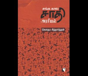 Sanga-kaalam-300x260