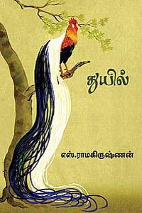 Tamil book துயில்