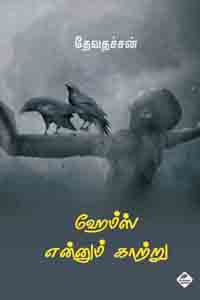 Tamil book ஹேம்ஸ் என்னும் காற்று
