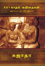 Tamil book 401 Kathal Kavithaikal (KurunThokai Or Eliya Arimukam)