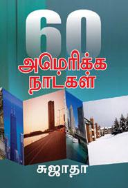 Tamil book 60 Amerikka NAdkal