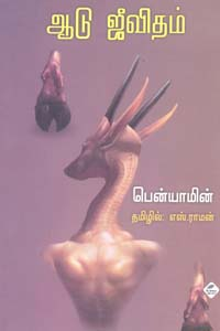 Tamil book Aadu Jeevitham