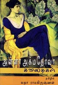 Tamil book Anna Akmathova Kavithaikal
