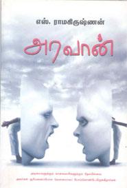 Tamil book Aravan