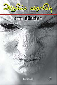 Tamil book Arukil Varathe