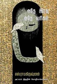 Tamil book Athe Iravu Athe Varikal(Thokai NUl)