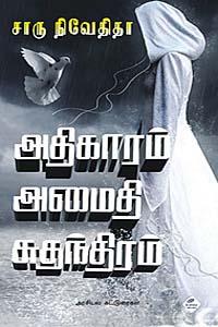 Tamil book Athikaram Amaithi SuthanThiram