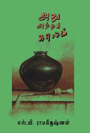 Tamil book Athu AnThak Kalam
