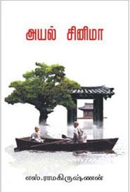 Tamil book Ayal Sinima