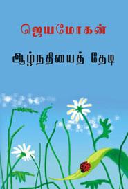 Tamil book AznAthiyaith Thedi
