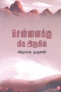 Tamil book Chennaikku Miga Arugil