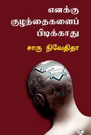 Tamil book Enakku KuzanThaikalaip Pidikkathu
