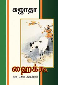 Tamil book Haikku Oru Puthiya Arimukam