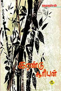 Tamil book Irandu Sooriyan