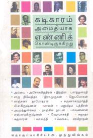 Tamil book Kadikaram Amaithiyaka Ennikkondirukkirathu