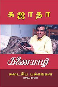 Tamil book Kanaiyazi Kadaisi Pakkangkal