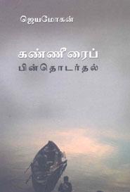Tamil book Kanniraip Pinthodarthal