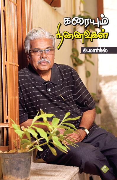 Tamil book Karaiyum Ninaivugal