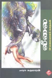 Tamil book Leelai