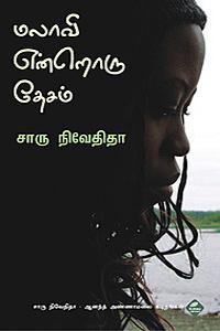 Tamil book Malavi Enroru Thesam