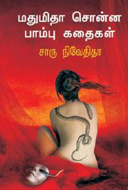 Tamil book Mathumitha Sonna Pampu Kathaikal