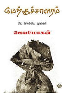 Tamil book Merkussalaram