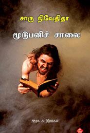 Tamil book Mudupanis Salai