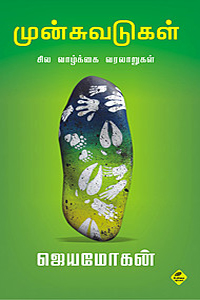 Tamil book Munsuvadukal