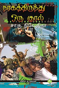 Tamil book NArakaththilirunThu Oru Kural