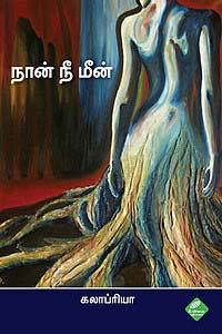 Tamil book Naan Nee Meen