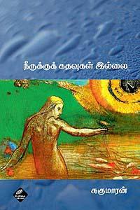 Tamil book Neerukkul Kathavu Illai