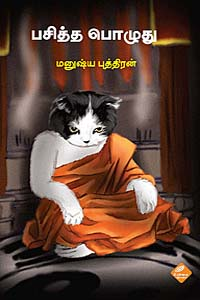 Tamil book Pasitha Pozhuthu