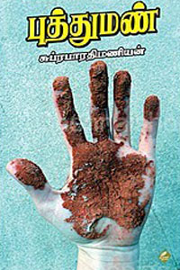 Tamil book Puththuman
